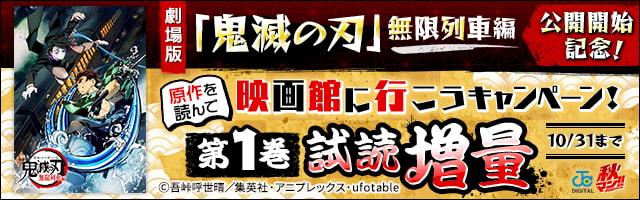 秋マン!!劇場版「鬼滅の刃」 無限列車編 公開開始記念!原作を読んで映画館に行こうキャンペーン!