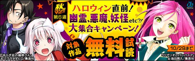 【秋マン!!2020 第6週】ハロウィン直前!幽霊、悪魔、妖怪 etc ?! 大集合キャンペーン!