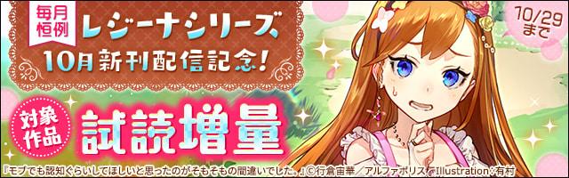 【レジーナシリーズ】10月新刊配信記念!試し読み増量フェア