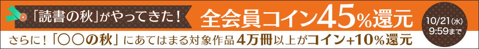 「読書の秋」がやってきた!全会員コイン45%還元!
