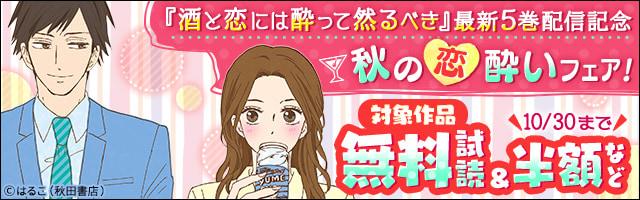 「酒と恋には酔って然るべき」最新5巻発売記念フェア 秋の恋酔いフェア!
