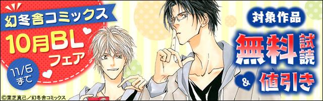 幻冬舎コミックス 10月BLフェア