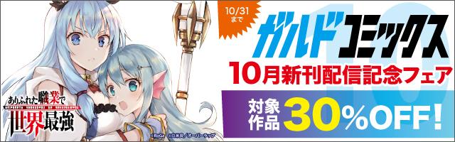 ガルドコミックス10月新刊配信記念フェア