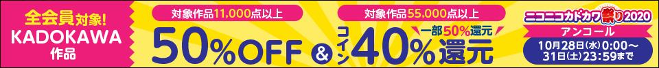 ニコニコカドカワ祭り2020 アンコール