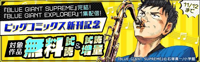 『BLUE GIANT SUPREME』完結!『BLUE GIANT EXPLORER』1集配信!ビッグコミックス新刊記念