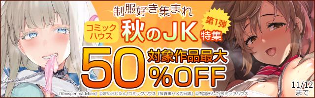 『制服好き集まれ』コミックハウス秋のJK特集 第1弾 対象最大50%OFF