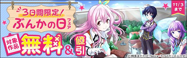 3日間限定! 「ぶんかの日」フェア 全品半額&1200冊以上無料!