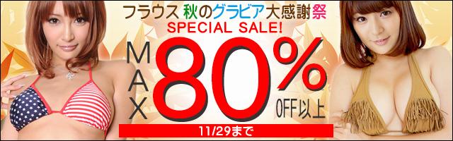 【MAX80%OFF以上】フラウス 秋のグラビアSPECIAL SALE!
