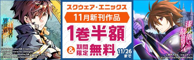 SQEX11月新刊発売特集part.1