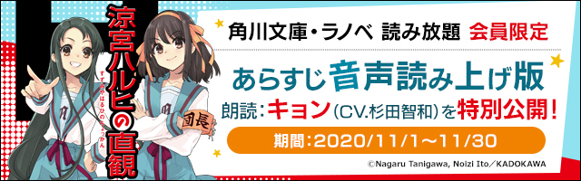 「角川文庫・ラノベ 読み放題」涼宮ハルヒの直観キャンペーン