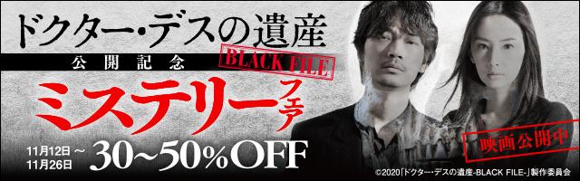 『ドクター・デスの遺産-BLACK FILE-』公開記念 ミステリーフェア