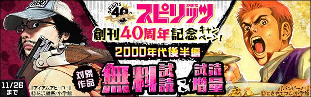ビッグコミックスピリッツ創刊40周年記念キャンペーン!2000年代後半編
