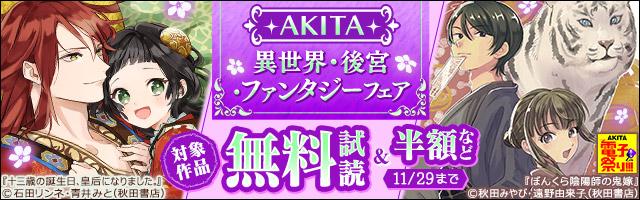 【AKITA電子祭り 冬の陣】第6弾 AKITA異世界・後宮・ファンタジーフェア