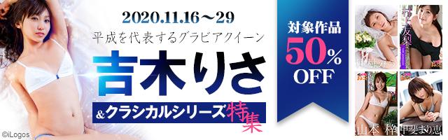 吉木りさ&クラシカルシリーズ特集
