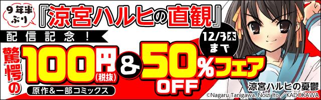 『涼宮ハルヒの直観』配信記念!驚愕の100円&50%OFFフェア