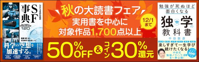 秋の大読書フェア(実用、新書)