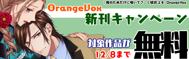 OrangeVox新刊キャンペーン