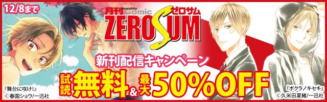 Comic ZERO-SUM 2020年11月新刊配信キャンペーン