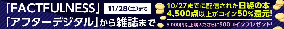 48時間限定 日経BPコイン50%還元フェア