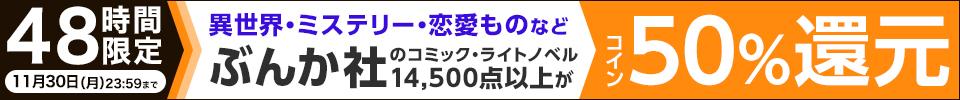 ぶんか社コイン50%還元フェア