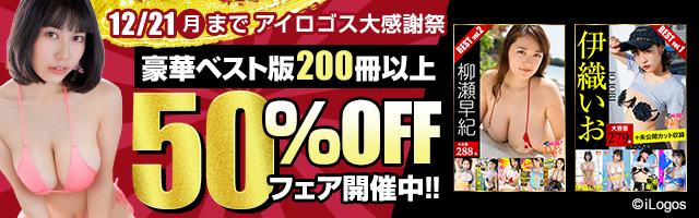 アイロゴス大感謝祭【豪華ベスト版】50%OFFフェア