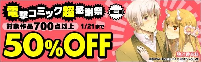 電撃コミック超感謝祭【第2弾】