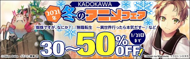 KADOKAWA 2021年冬のアニメフェア