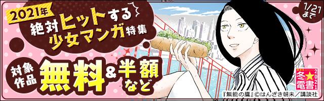 【冬☆電書2021】2021年絶対ヒットする少女マンガ特集
