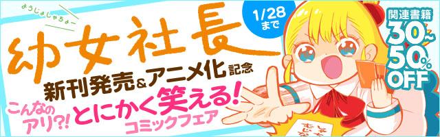 「幼女社長」新刊発売&アニメ化記念 こんなのアリ?!とにかく笑える!コミックフェア