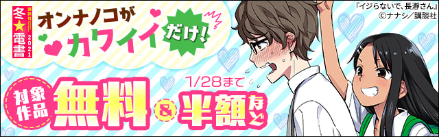 【冬☆電書2021】オンナノコがカワイイだけ!