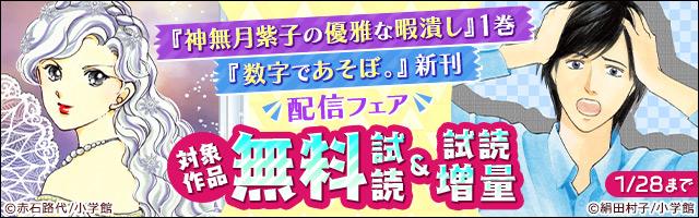 『神無月紫子の優雅な暇潰し』1巻&『数字であそぼ。』新刊配信フェア