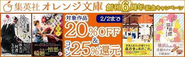 集英社オレンジ文庫創刊6周年記念キャンペーン