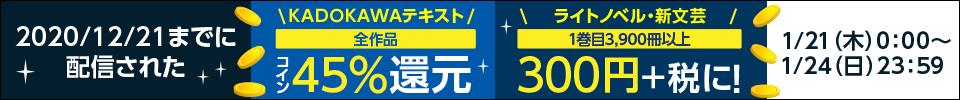 KADOKAWAテキスト作品 コイン45%還元&1巻税抜300円キャンペーン
