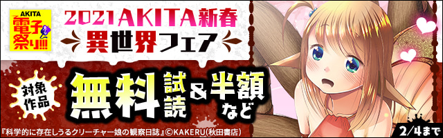 【AKITA電子祭り 冬の陣】第33弾 2021AKITA新春異世界フェア