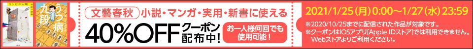 文藝春秋40%OFFクーポン配布中!