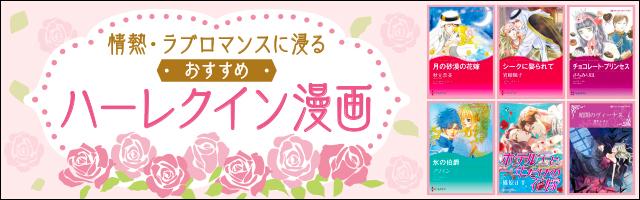【情熱・ラブロマンス】おすすめハーレクインマンガ(漫画)と人気ランキング