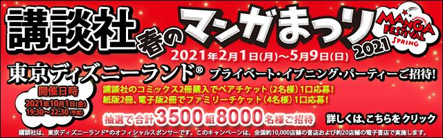 講談社 春のマンガまつり2021