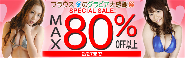 【MAX80%OFF以上】フラウス 冬のグラビアSPECIAL SALE!