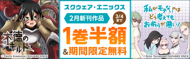 SQEEX2月新刊発売特集part.2