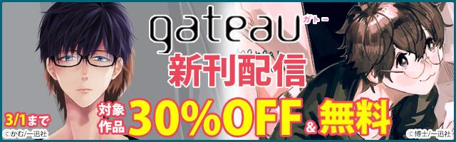 gateau 2021年2月キャンペーン