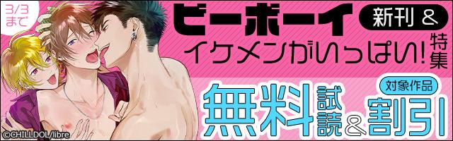 ビーボーイ新刊&イケメンがいっぱい!特集