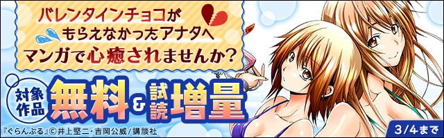 バレンタインチョコがもらえなかったアナタへ~マンガで心癒されませんか?