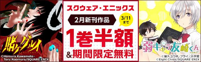 SQEEX2月新刊発売特集part.3