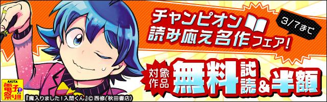 【AKITA電子祭り 冬の陣】第46弾 チャンピオン読み応え名作フェア!