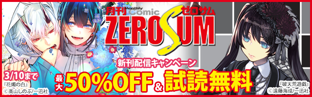 Comic ZERO-SUM 2月新刊配信キャンペーン
