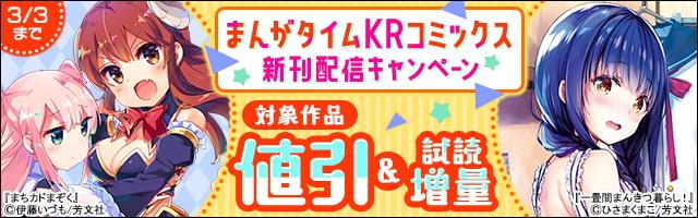 まんがタイムKRコミックス 新刊配信キャンペーン