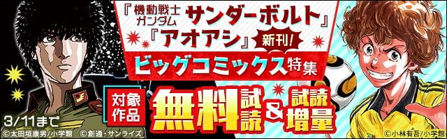 『アオアシ』『機動戦士ガンダム サンダーボルト』新刊!ビッグコミックス特集