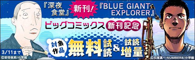 『BLUE GIANT EXPLORER』『深夜食堂』新刊!ビッグコミックス新刊記念