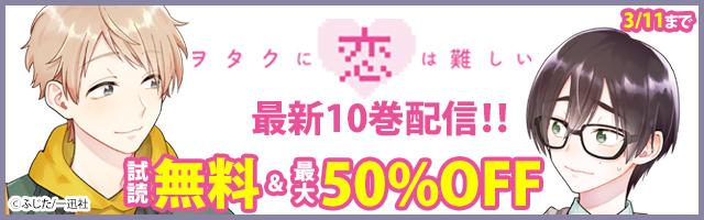「ヲタクに恋は難しい」10巻配信キャンペーン