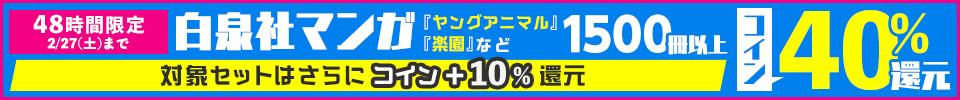 白泉社 48時間限定・コイン40%還元